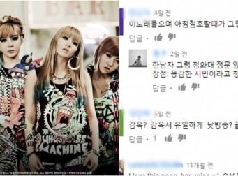 """""""감옥에서 지겹게 듣는 노래"""" 교도소에서 매일 '2NE1'의 노래가 나오는 이유는? (동영상)"""