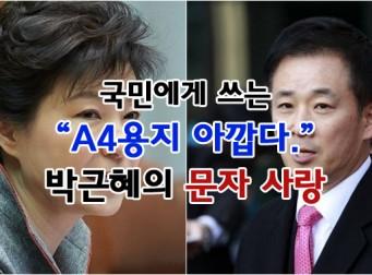 문자 해고에 이어 공식 입장도 문자로 '통보'하는 박근혜의 문자 사랑 (사진 3장)