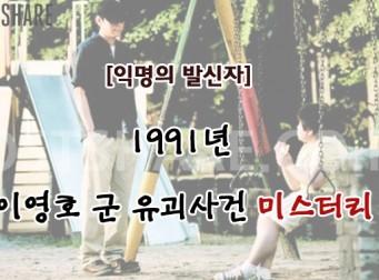 [사건 노트] 1991년 1월 29일 '이형호'군 유괴사건 미스터리