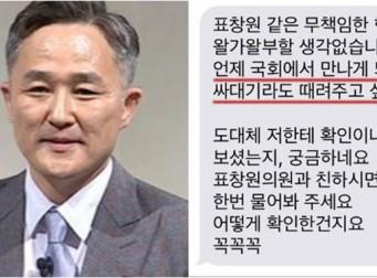 """""""표창원 싸대기 때리고 싶다""""… 문자메시지 논란"""