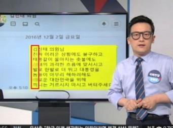생방송에서 JTBC 기자가 언급한 카카오톡 '세로 드립' 메시지
