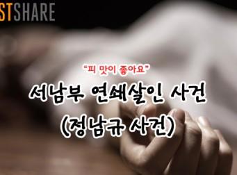 [사건 노트] 쾌락 살인범 정남규 사건 (서남부 연쇄 살인)