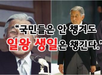 최순실 게이트 틈타 조용히 준비하는 '일본 일왕 생일파티' (동영상)