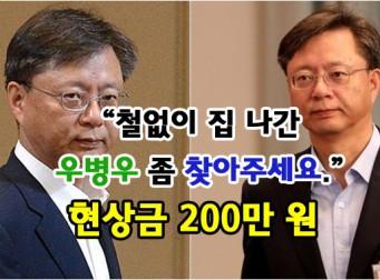 """""""집 나간 우병우를 찾아주세요."""" 시작된 '우병우 GO' … 현상금만 200만 원!"""