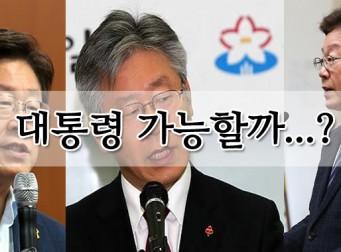 """""""장애인 비하, 대학 비하"""" 이재명 성남 시장 문제 발언 6가지 (동영상)"""