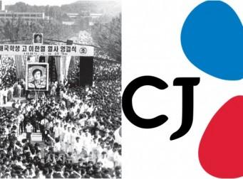 """CJ """"변호인보다 더 강한 영화 제작한다"""" 6월 항쟁 소재로 한 영화 제작."""