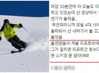 스키강사가 일하면서 겪었던 최악의 경험 세 가지