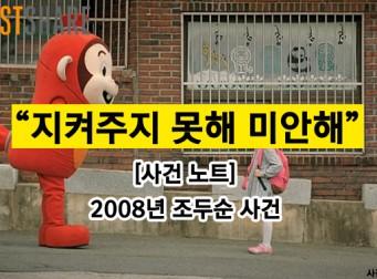 [사건 노트] 2008년 12월 '조두순 사건', 그의 출소는 3년 남았습니다.