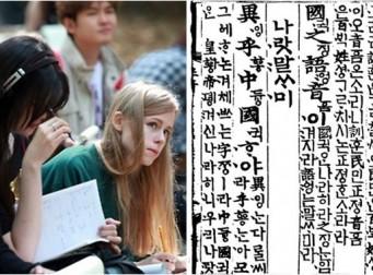 '모르겠니, 모르겠고, 모르겠으나' 외국인들이 한국어를 어려워 하는 이유