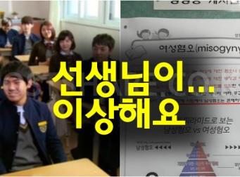 SNS서 논란중인 부천 모 중학교 메갈 교사 사건