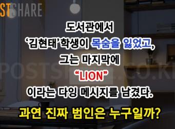 [추리퀴즈] 다잉메시지 'LION'으로 진짜 범인을 찾아라