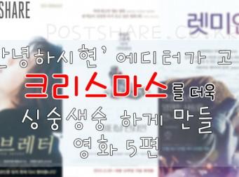 '안녕하시현' 에디터가 고른 크리스마스를 더욱 싱숭생숭하게 만들 영화 5편