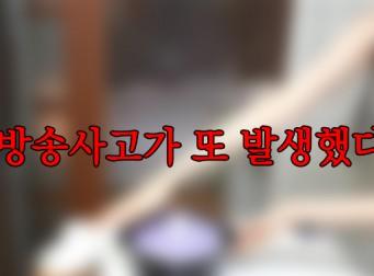 얼짱출신 아프리카 BJ 개인방송 중 가슴 노출 방송사고