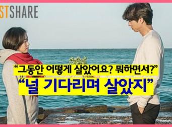 [카드뉴스] 드라마 '도깨비' 심쿵X감동 명대사 BEST11