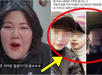페북스타 양수빈 전남친이 '게이'였다고?