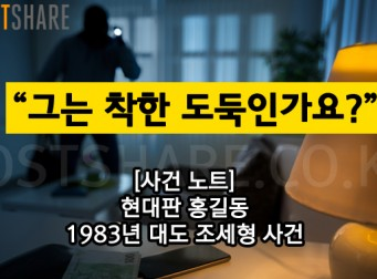 [사건 노트] 현대판 홍길동 '1983년 대도 조세형 사건', 그는 착한 도둑인가요?