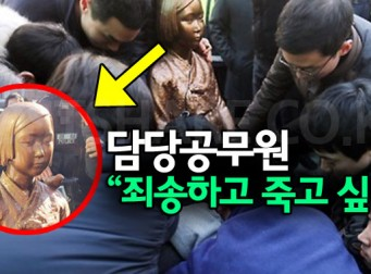 """""""부산 소녀상이 철거 및 압수되었습니다"""""""
