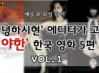 '안녕하시현' 에디터가 고른 '야한' 한국 영화 5편