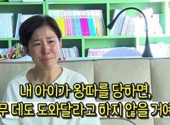 학교폭력 피해자 부모가 털어놓은 가슴 아픈 한마디 그리고 눈물