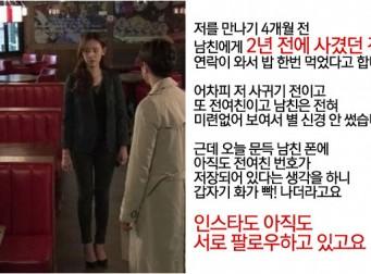 """""""남친의 '전' 여친과 썸녀들… 우정이 가능해?"""""""