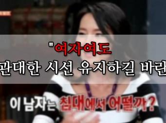 """""""예전에 남녀 차별을 심하게 당하셨나..?"""" 곽정은이 리트윗한 트위터 내용 논란"""