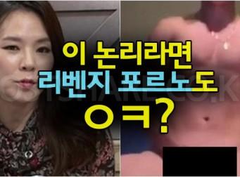 연예인 몸캠 유출에 대한 곽정은의 미친 생각