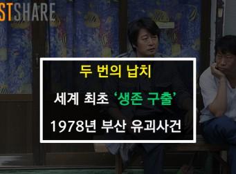 [사건 노트] 1978년 정효주 양의 두 번째 납치, 그리고 세계 최초