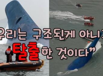 """""""해경에 구조를 요청해도 다가오지 않았다"""" 세월호 생존 학생의 증언"""