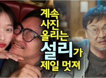 설리 두둔하는 자신에게 달린 악플에 김의성이 아랑곳하지 않고 또 올린 글