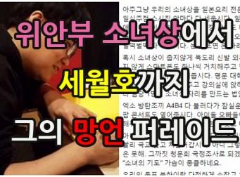 세월호에서 소녀상까지, 자꾸만 논란되는 윤서인의 발언들(사진 3장)