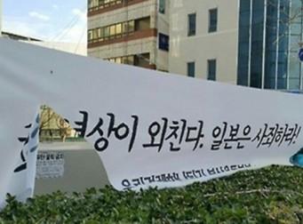 """""""시끄럽고 차 막힌다"""" 홧김에 소녀상 현수막 찢은 40대 남성"""