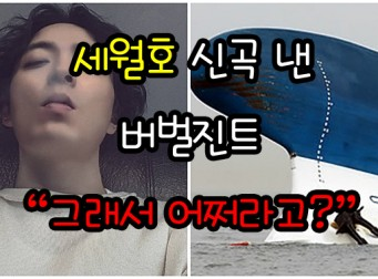 """버벌진트의 신곡들은 누리꾼, """"정의로운 척 하지말고 들어가~"""""""