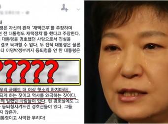"""청와대 경호실 근무자의 SNS """"아무리 궁해도 더는 헛소리 하지 마라!"""""""