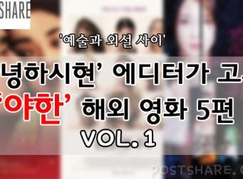 '안녕하시현' 에디터가 고른 '야한' 해외 영화 5편 VOL.1
