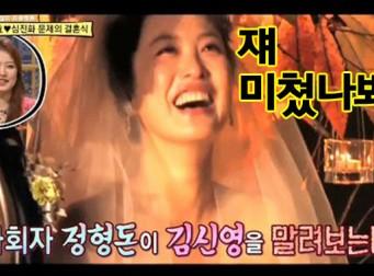 결혼식서 '전남친' 리스트 줄줄이 폭로한 동료