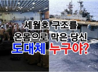 박근혜 모르게 세월호 구조를 위해 접근하는 미군에게 '금지명령'을 내린 의문의 한 사람
