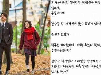 도깨비 결방 소식에 보인 드라마보다 재밌는 '시청자들의 댓글' 반응
