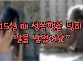 """""""아들이 성폭행범을 너무 닮았다…"""" 성폭행으로 임신한 여성들의 고백"""