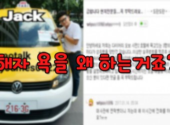 성폭행 피해 여성들이 대만 택시기사가 권한 '요구르트'를 마신 이유는?