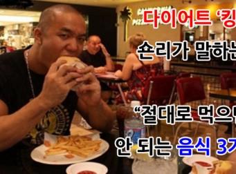 다이어트 '킹' 숀리가 말하는 '최악의 음식 TOP3′(사진 4장)