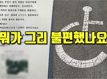 장애인 구역 주차문제로 날아온 아파트 '칼부림' 예고장