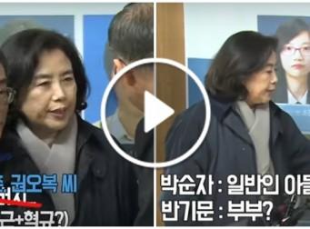 """새누리 박순자 의원 """"유가족분들 빨리빨리 반 총장님 손 잡으라"""" 발언 논란(동영상)"""