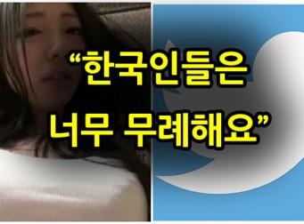 AV배우 사쿠야 유아가 트위터에서 한국인들을 차단한 이유(사진 5장)