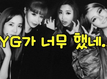 산다라박이 털어놓은 2NE1 해체 뒷 이야기