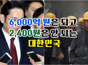 6,000억 원 손실 본 삼성은 '무죄', 2,400원 횡령 해고는 '정당'한 대한민국