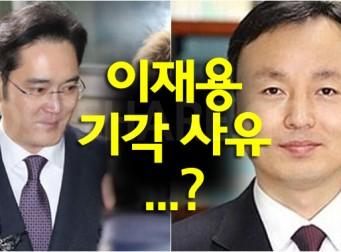 SNS서 떠도는 '조의연 판사-삼성 장학생 출신설'