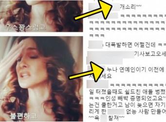 욕설 동영상 이후 '피해자 코스프레'라고 난리 난 서인영 인스타그램 상황