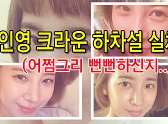 현장에 있던 '최고의 사랑' 제작진이 밝힌 '서인영 동영상 실체' (동영상)