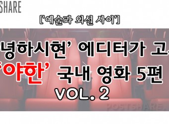 '안녕하시현' 이 고른 '야한' 한국 영화 5편 Vol. 2