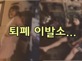 '매춘'과 '로리타'를 연상시키는 '수지' 화보 사진들 (사진 10장)